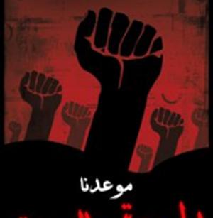 Syria revolution, fist